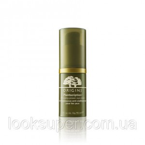 Антивозрастной крем для кожи вокруг глаз ORIGINS Plantscription power eye cream 15ml