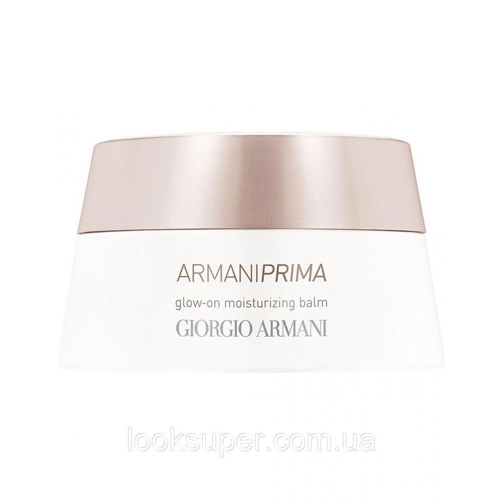 Бальзам GIORGIO ARMANI Prima Glow-On moisturising balm 50ml
