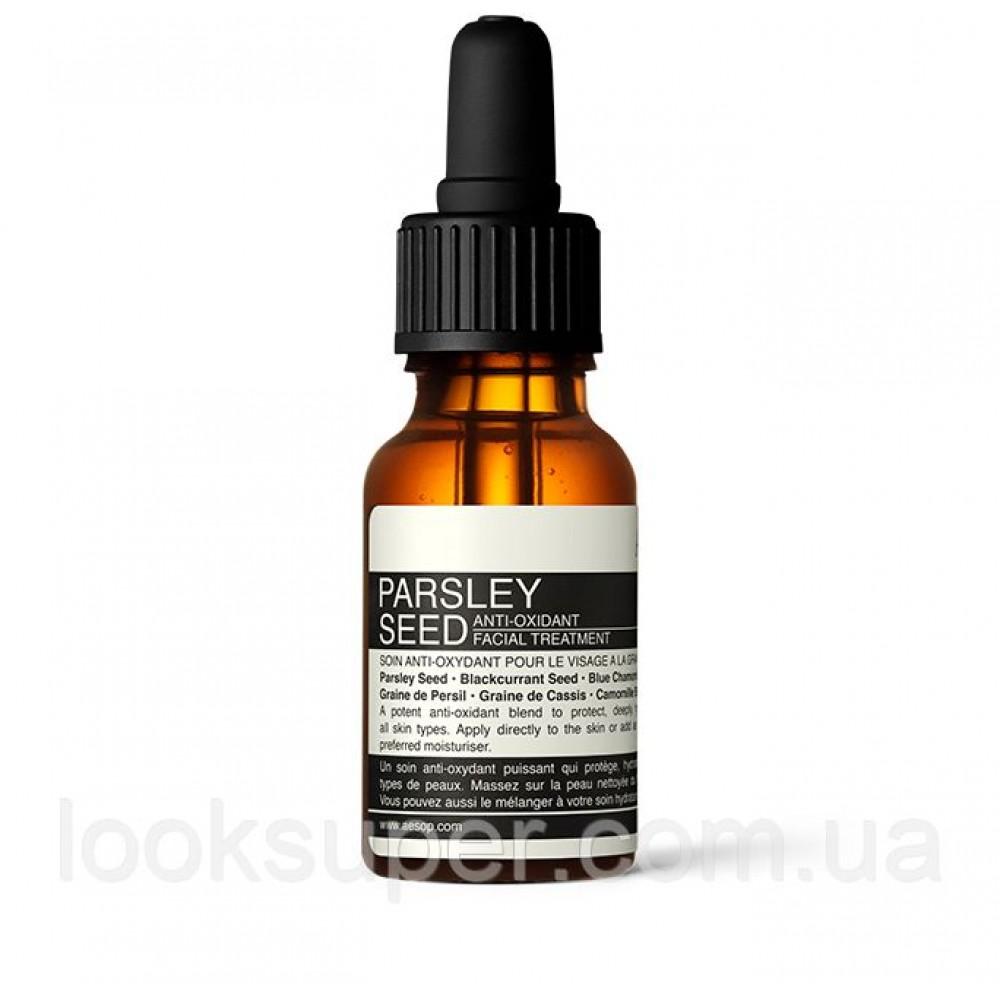 Антиоксидантная процедура для лица с семенами петрушки Aesop Parsley Seed Anti-Oxidant Facial Treatment 15ml