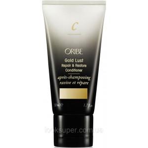 Кондиционер для восстановления волос Oribe Gold Lust Repair & Restore Conditioner 50ml