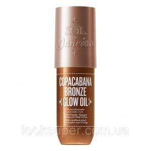 Масло для сияния кожи SOL DE JANEIRO Glowmotions Cococabana Bronze Glow Oil (30ml)