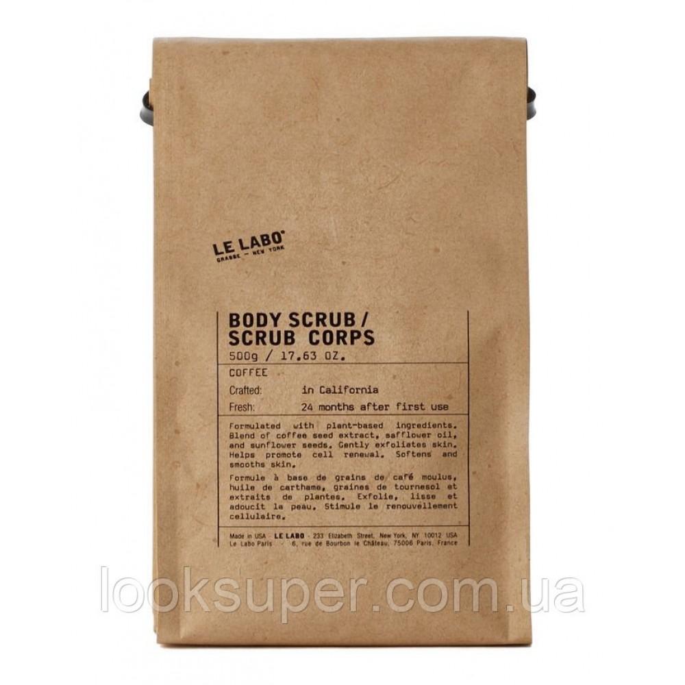 Скраб для тела LE LABO Body Scrub ( 500g )