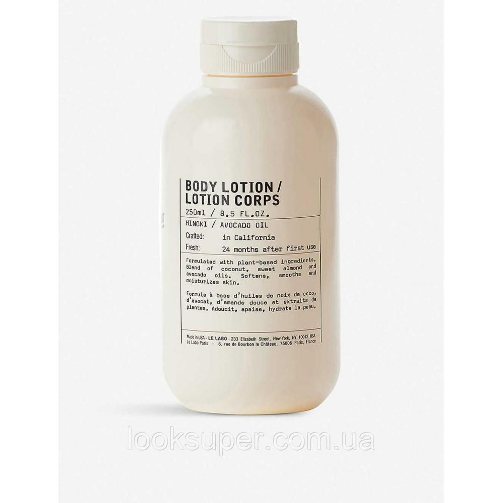 Лосьон для тела LE LABO Body Lotion (250ml)